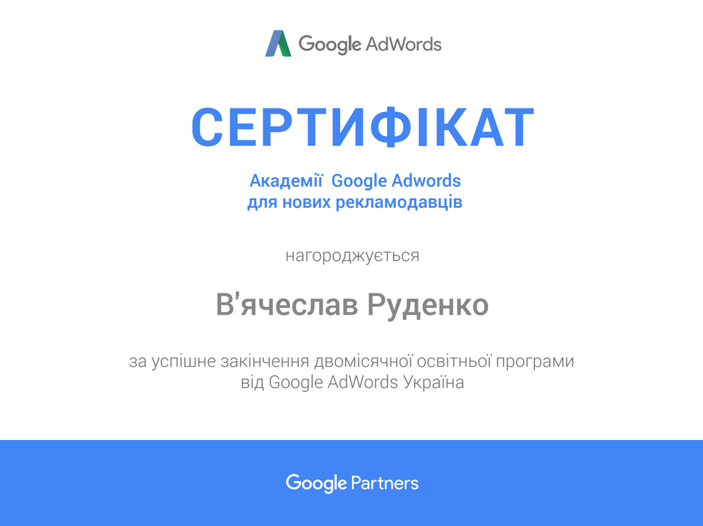 sertificate-google-adwords