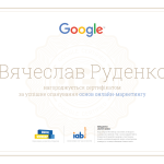 Сертификат Digital Workshop от Google