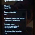HTC HD2 на Android 4.0.3